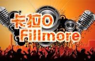 (粵)11/27卡拉O Fillmore排行榜