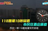 (粵)118層樓10秒冧晒 市民住酒店睇戲