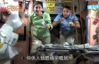 (粵)人類最精密居所 慶國際太空站15周年