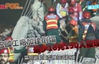 (粵)巴國工廠加建倒塌 最少18死150人被埋