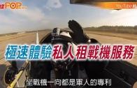 (粵)極速體驗私人租戰機服務
