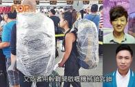 (粵)菲機場放子彈插贓 勒索旅客點自保?