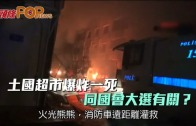 (粵)土國超市爆炸一死 同國會大選有關?