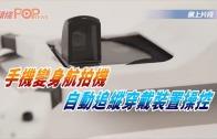 (粵)手機變身航拍機 自動追蹤穿戴裝置操控