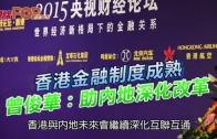 (港聞)香港金融制度成熟  曾俊華:助內地深化改革