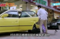 (粵)尋根搵番嫲嫲遺物 蕭敬騰崩潰爆喊