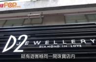 (港聞)涉打死遊客珠寶店 海關拘一女疑強迫購物