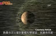 (粵)火星孕育生命之謎 大氣層被太陽風吹走