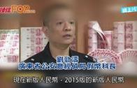 (粵)中國最大偽鈔案  檢2億人仔利潤廿倍