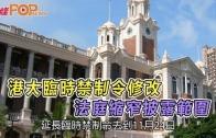 (港聞)港大臨時禁制令修改 法庭縮窄披露範圍