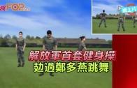(粵)解放軍首套健身操 攰過鄭多燕跳舞