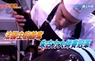 (粵)法國主廚首奪朱古力大師賽冠軍