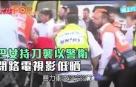(粵)巴女持刀襲以警衛 閉路電視影低晒