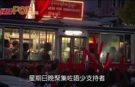 (粵)緬甸大選落帷幕 反對派支持者載歌載舞