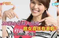 (港聞)20輩小花殺入區會 靚女真係有著數?