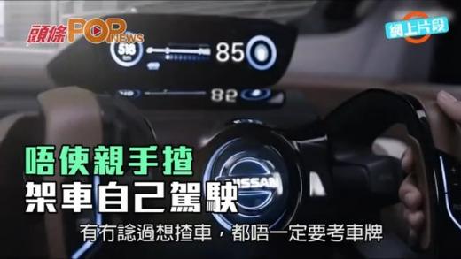 (粵)唔使親手揸 架車自己駕駛
