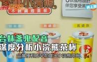 (粵)臺妹盞鬼配音 深度分析小浣熊茶杯