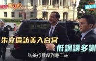 (粵)朱立倫訪美入白宮 低調講多謝