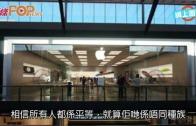 (粵)墨爾本蘋果公司 涉歧視黑人片段瘋傳