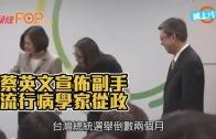 (粵)蔡英文宣佈副手 流行病學家從政