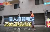 (粵)一個人打羽毛球同大風玩遊戲