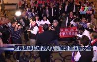 (國)朱立倫灣區造勢大會