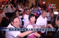 (粵)朱立倫灣區造勢大會