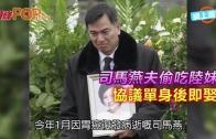 (粵)司馬燕夫嗒陸妹 協議單身後即娶