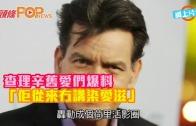 (粵)查理辛舊愛們爆料 「佢從來冇講染愛滋」