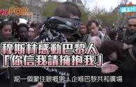 (粵)穆斯林感動巴黎人 「你信我請擁抱我」