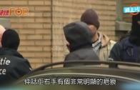 (粵)比利時警方繼續反恐 巴黎恐襲炸彈專家曝光