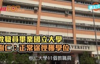 (港聞)教職員畢業國立大學 樹仁:正常途徑獲學位