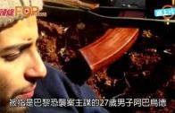 (粵)法國當局確認   恐襲案主腦被擊斃