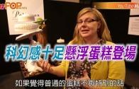 (粵)科幻感十足 懸浮蛋糕登場