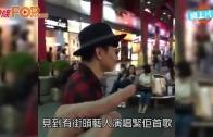 (粵)街頭藝人唱《江南》 原唱林俊傑路過加入