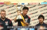 (港聞)香港奪冠第一人!  胡兆康贏保齡世界盃