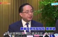 (港聞)創科局正式成立中央委任楊偉雄做局長