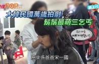 (粵)大韓民國萬歲拍劇  最萌三鬍鬚乞丐