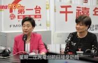 (港聞)卿姐:區選碎片化 余若薇:選民求變