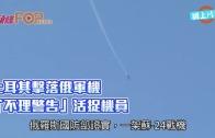 (粵)土國擊落俄軍機  「不理警告」活捉機員