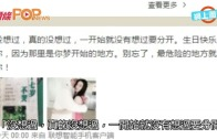 (粵)范冰冰抱賀李晨生日 「沒想過分開」閃盲