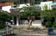 (粵)乖乖地返學最安全? 深圳老師猥褻十數女