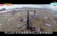 (港聞)港珠澳大橋通車 要三地政府共同決定