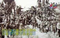 史丹福華工與鐵路展