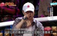 (粵)安仔內地唱《怎麼捨得你》 崔健狠批:聽唔明