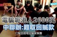 (粵)電騙呃港人2600萬  中聯辦:難取回贓款
