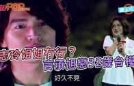 (粵)志玲姐姐冇行? 言承旭戀32歲台模
