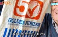 (粵)地上最強環保戰士 英老翁膠袋用34年