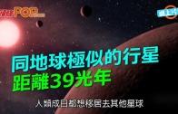 (粵)同地球極似的行星 距離39光年