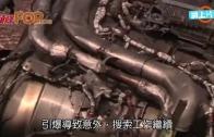 (粵)墜毀俄機或更早爆炸  40公里外覓女嬰遺體